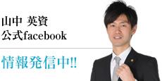 山中 英資公式facebookページ