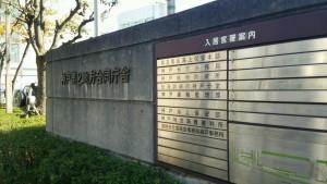 神戸地方法務局