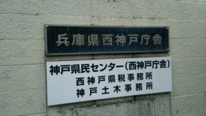 神戸土木事務所
