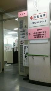 兵庫県納税証明書取得窓口